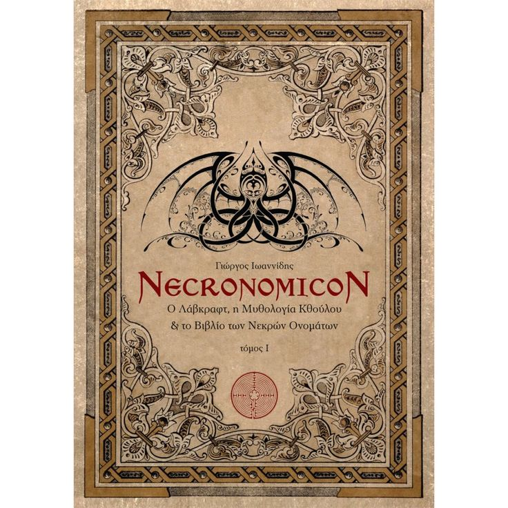 Necronomicon – Ο Λάβκραφτ, η Μυθολογία Κθούλου & το Βιβλίο των Νεκρών Ονομάτων