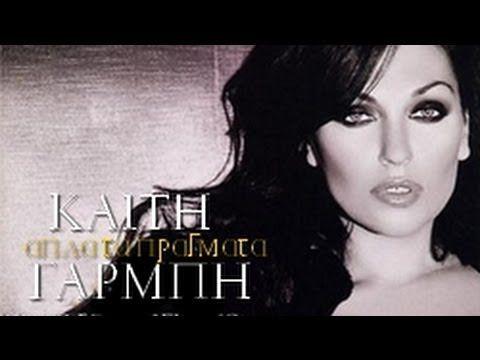 Kaiti Garbi - Greek Singer