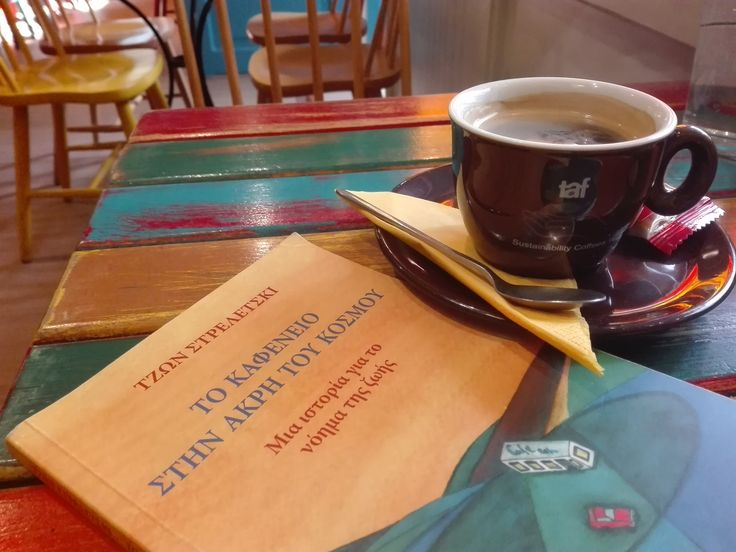 Coffee is not enough if you can bring a good book with you!