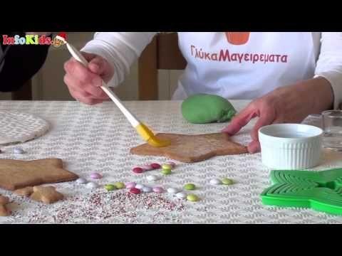Χριστουγεννιάτικο τρισδιάστατο έλατο με μπισκότα - YouTube