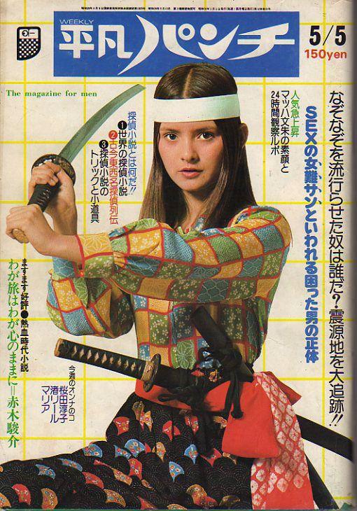 週刊平凡パンチ【1975年5月5日号】シェリー