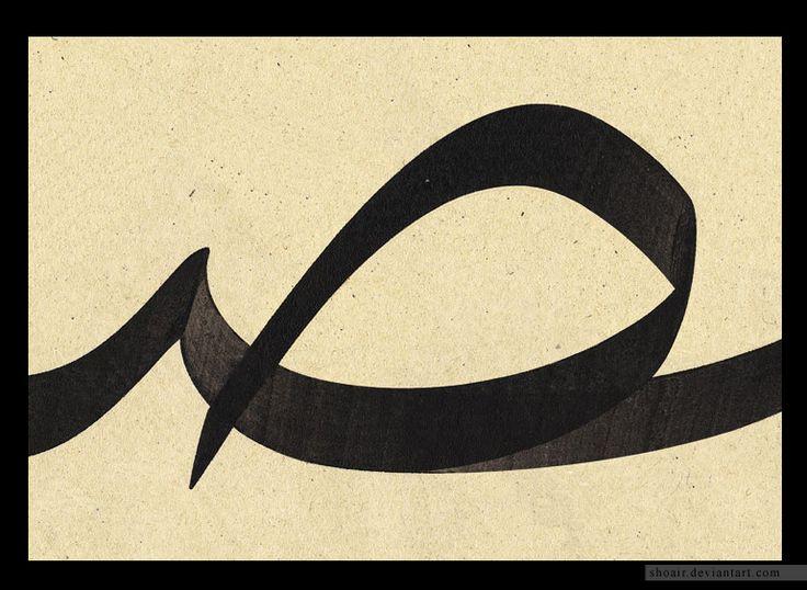 Othman Ozcay 8 by ACalligraphy.deviantart.com on @DeviantArt