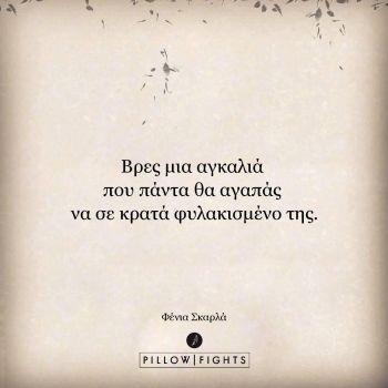 Οι αγάπες που θα μπορούσαν να μας κάνουν ευτυχισμένους | Pillowfights.gr