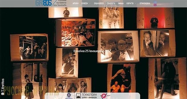 GR80s: узнайте больше о Греции 1980-х! http://feedproxy.google.com/~r/russianathens/~3/6O3tj0Qtnbk/19860-gr80s-uznajte-bolshe-o-gretsii-1980-kh.html  Фото, предметы одежды, все виды сувениров ипредметов коллекционирования, игрушки, мебель, аудиовизуальные записи имногие другие экспонаты будут представлены навыставке «GR80s. Греция 1980-х вТехнополисе», которая откроется 25 января вАфинах.