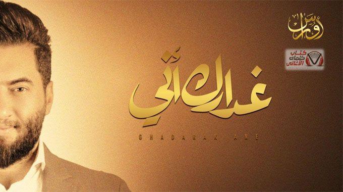 كلمات اغنية غدارك اني اوراس ستار Arabic Calligraphy Art Calligraphy