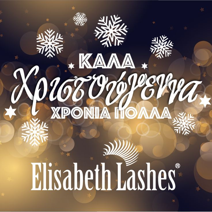 Καλά Χριστούγεννα!! Merry Christmas!!  Elisabeth Lashes