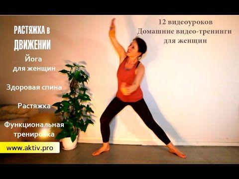 12 видеоуроков - домашние видео-тренинги для женщин/ Фитнес дома