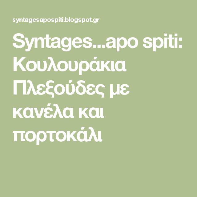 Syntages...apo spiti: Κουλουράκια Πλεξούδες με κανέλα και πορτοκάλι