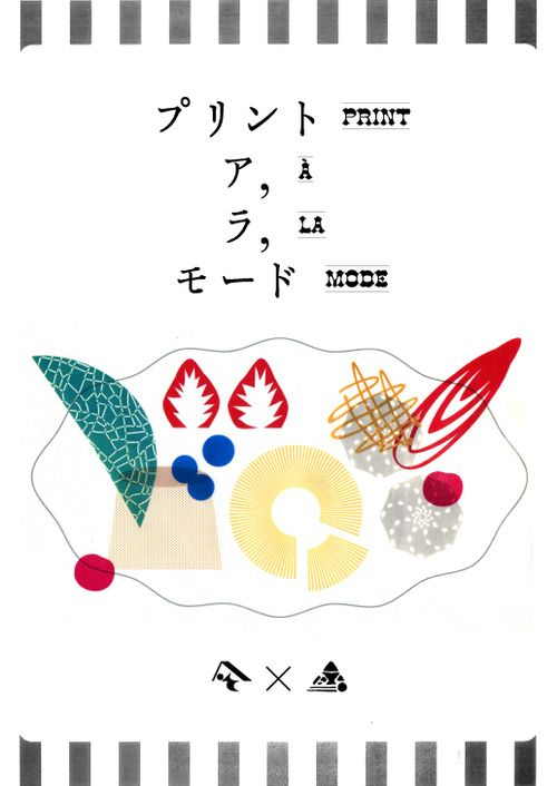 プリント・ア・ラ・モード: print a la mode: heso × YAMA FOODS workshop poster