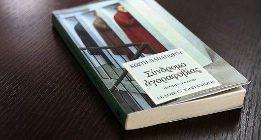 Σύνδρομο Αγοραφοβίας | Books