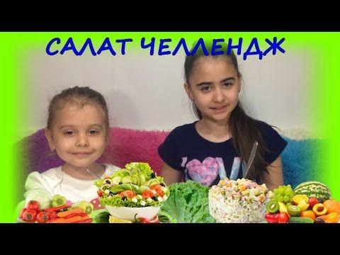 ЧЕЛЛЕНДЖ САЛАТ// Готовим Новые Виды Салатов //Вызов Принят // Miss Rima