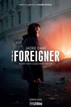 Иностранец (2017)
