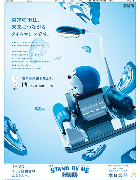 東京の街は、未来につながるタイムマシンです。 2014年08月08日付 朝刊 全15段  「STAND BY ME ドラえもん」森ビル