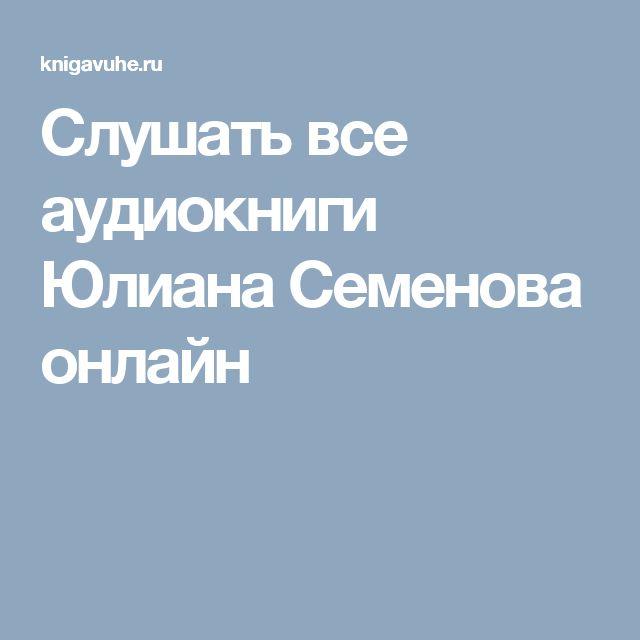 Слушать все аудиокниги Юлиана Семенова онлайн