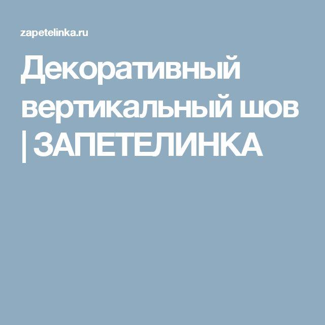 Декоративный вертикальный шов | ЗАПЕТЕЛИНКА