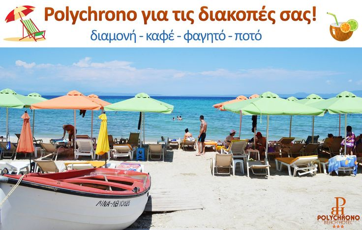 Polychrono for holidays accommodation - coffee - food - drink Booking information 2374052155. http://www.polychrono-beach-hotel.gr/
