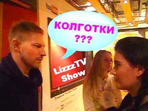 Костя Павлов из LizzzTVshow про нервущиеся колготки