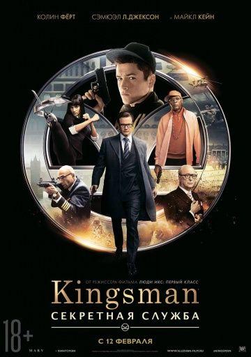 Kingsman: Секретная служба (Kingsman: The Secret Service)
