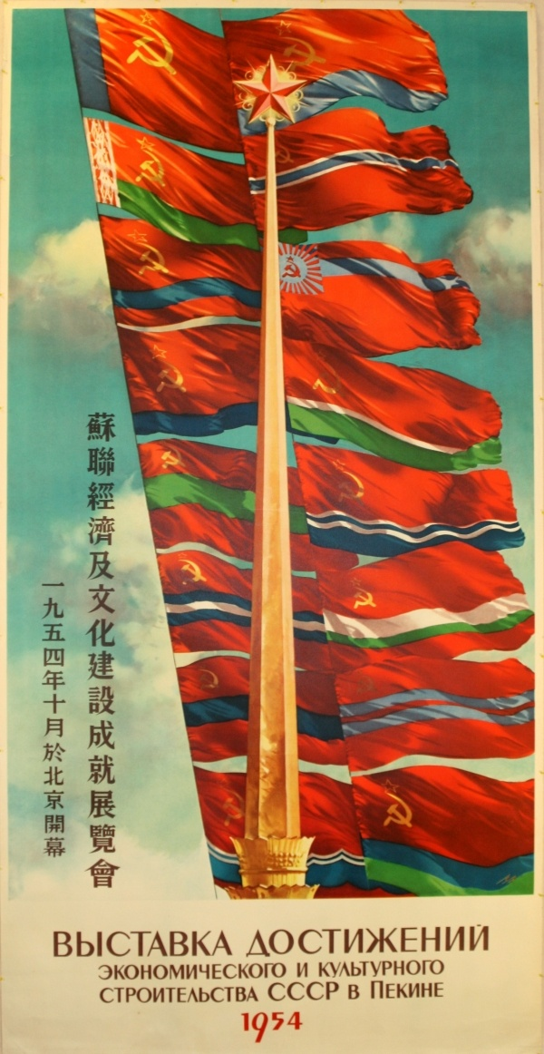 vintage propaganda poster advertising the achievements of the economical and cultural contribution by the USSR to China. 1954