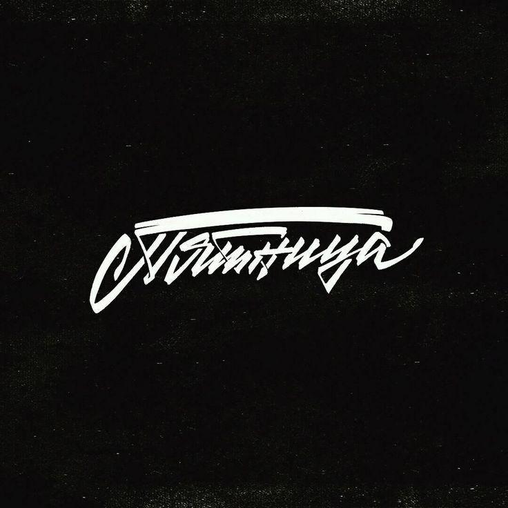 Alexander Stan Shimanov added a new photo. - Alexander Stan Shimanov