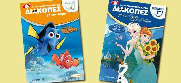 Δηλώστε συμμετοχή στον διαγωνισμό και κερδίστε 10 αντίτυπα παιδικών βιβλίων από τη σειρά «Disney Διακοπές» που κυκλοφορεί από τις εκδόσεις Μεταίχμιο.