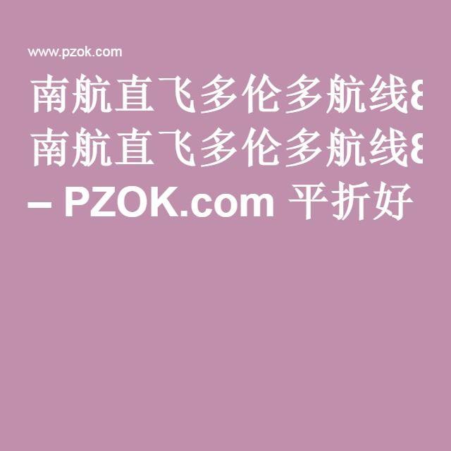 南航直飞多伦多航线8月3日开航 – PZOK.com 平折好