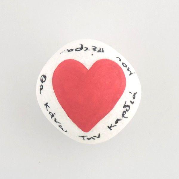 HAND MADE ROCK http://mikk.ro/cZw Πρες Παπιέ 'Θα κάνω την καρδιά μου πέτρα', από κατεργασμένο μάρμαρο. Διακοσμήστε τον χώρο σας. Δωρίστε τις στους αγαπημένους σας με το μήνυμα της επιλογής σας. Χρησιμοποιήστε τις για να κρατήσετε χαρτιά ή χαρτοπετσέτες χωρίς να κινδυνεύουν να σκορπίσουν στον αέρα.  Διαστάσεις: Ύψος 4.5 cm, Διάμετρος 5.5 cm
