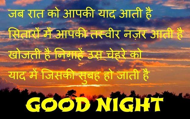 Good Night Shayari Images Hd Free Download