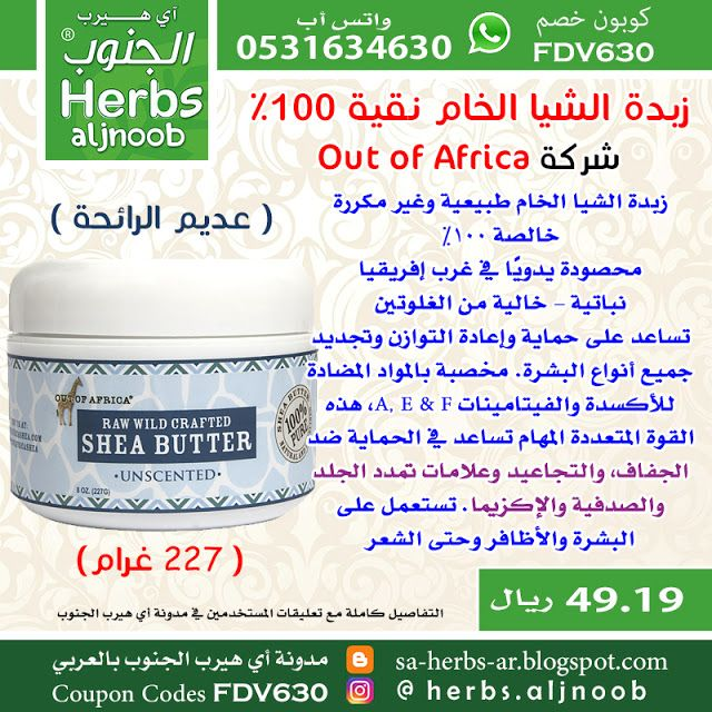 Out Of Africa زبدة الشيا الخام بدون نكهة لافندار الفانيلا 227 جم Unscented Herbs Clu