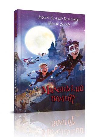 Маленький вампир Рудольф Секвильбег, мальчик-вампир, собирается отпраздновать свое 13-летие. Среди вампиров дети встречаются крайне редко, потому на празднование собирается весь клан — сотни вампиров!
