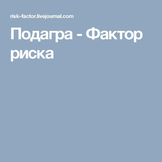 Подагра - Фактор риска