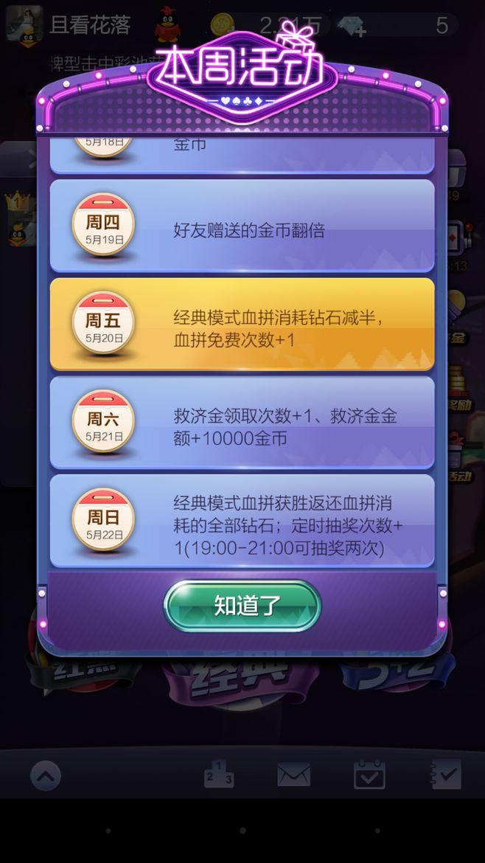 Screenshot_2016-05-2...@木果_muguo采集到游戏界面三(953图)_花瓣游戏