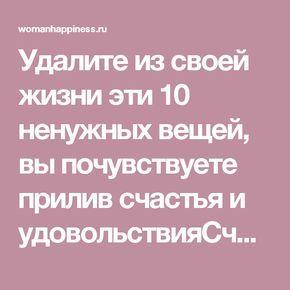 Удалите из своей жизни эти 10 ненужных вещей, вы почувствуете прилив счастья и удовольствияСчастливая женщина