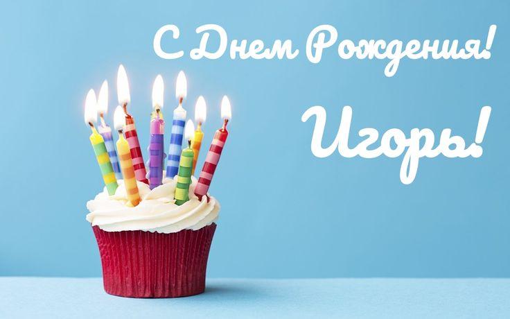 Днем рождения, картинки с днем рождения игорька