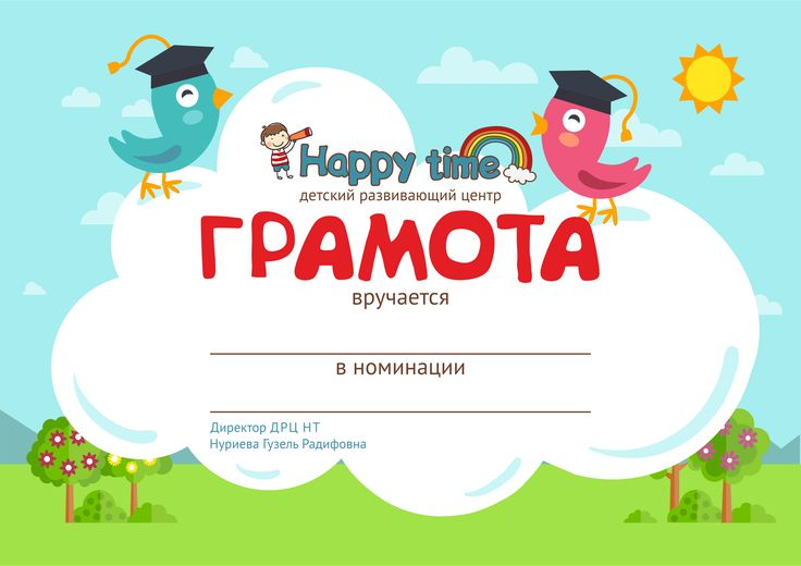 "Грамота для детского центра развития ""Happy time"". Пермь / Diploma for children's development center ""Happy time"". Perm"