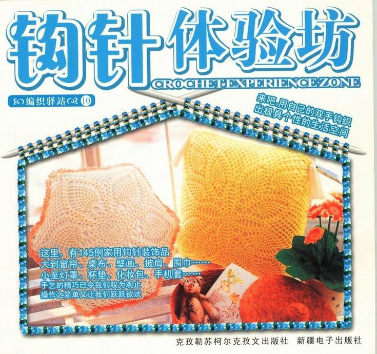 Книга: Crochet Experience Zone - Вяжем сети - ТВОРЧЕСТВО РУК - Каталог статей - ЛИНИИ ЖИЗНИ