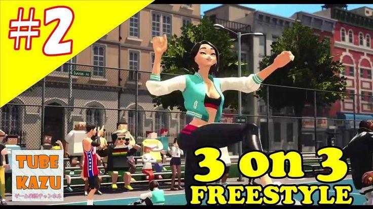 たーのしー #2  スポーツ   3on3 Freestyle   TUBE KAZU  youtu.be/81zKG_AZQpE  #YouTube #ゲーム実況 #スポーツ #バスケ #PS4share