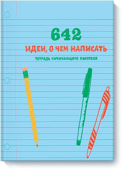 Книгу 642 идеи, о чем написать можно купить в бумажном формате — 490 ք. Тетрадь начинающего писателя