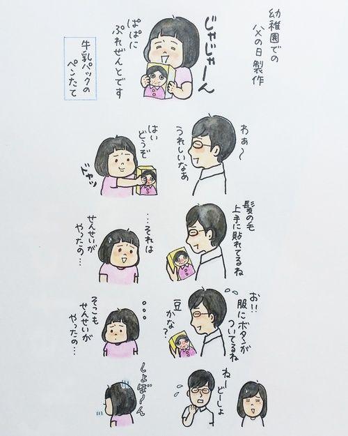 しーちゃん、パパに塩対応?!4歳娘とパパの絶妙な愛を感じるやりとりまとめの画像5