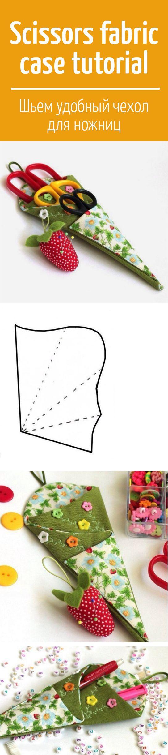 How to sew Scissors fabric case: tutorial and pattern / шьем из ткани удобный и красивый чехол для ножниц