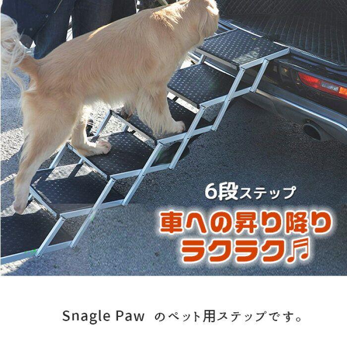 楽天市場 Pet Snagle Paw ポータブル ドッグ カー ステップ ステアーズ 6段 階段 犬 ドッグ ステップ 折りたたみ ペット用品 車 ミニバン Suv 軽量 中型犬 大型犬 Snagle Paw Portable Dog Car Step Stairs 6 Steps Bbr Baby 1号店 ドッグステップ