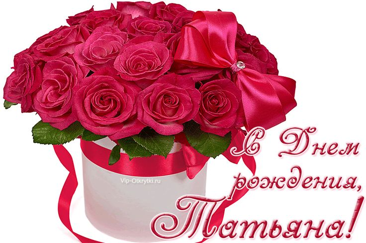 С Днем рождения, Татьяна!  Подарок для тебя ... > http://vip-otkrytki.ru/s-dnem-rozhdeniya-tatyana/