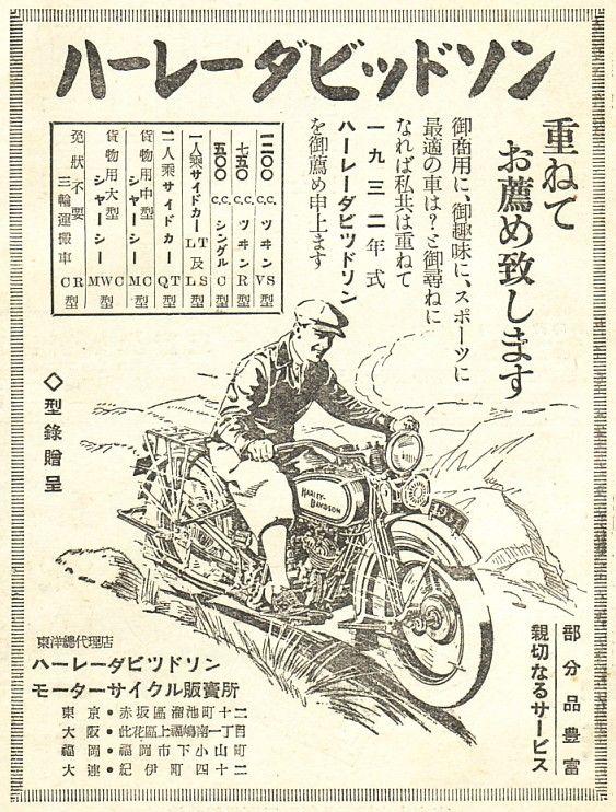 「科学知識」 昭和7年11月号から ハーレーダビッドソン もっと見る