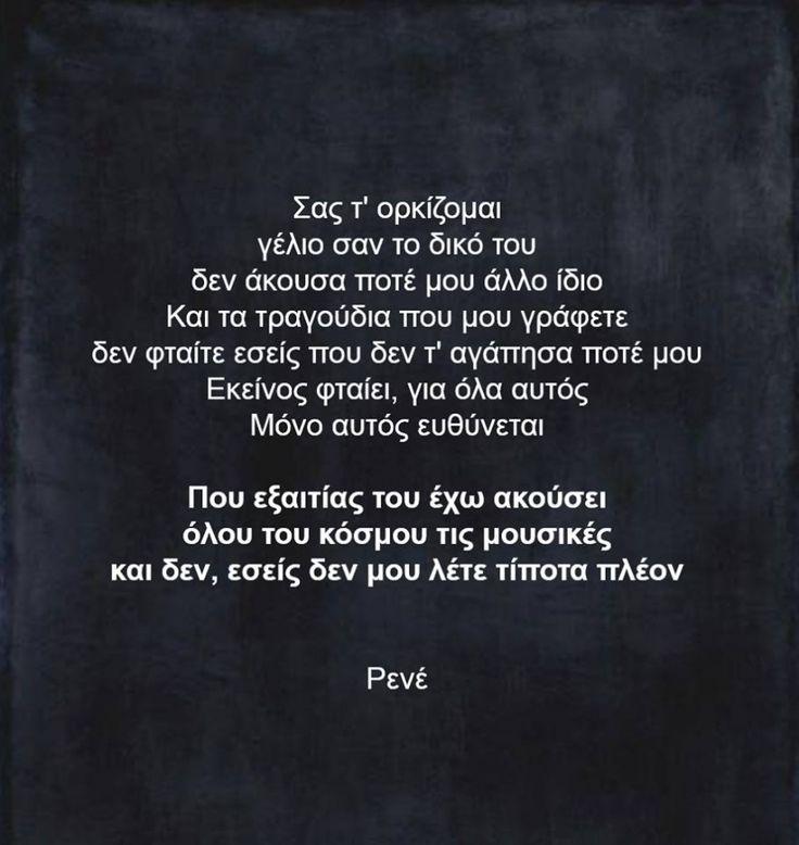 Δεν, εσείς δεν...#ρενε #στυλιαρα #ποίηση