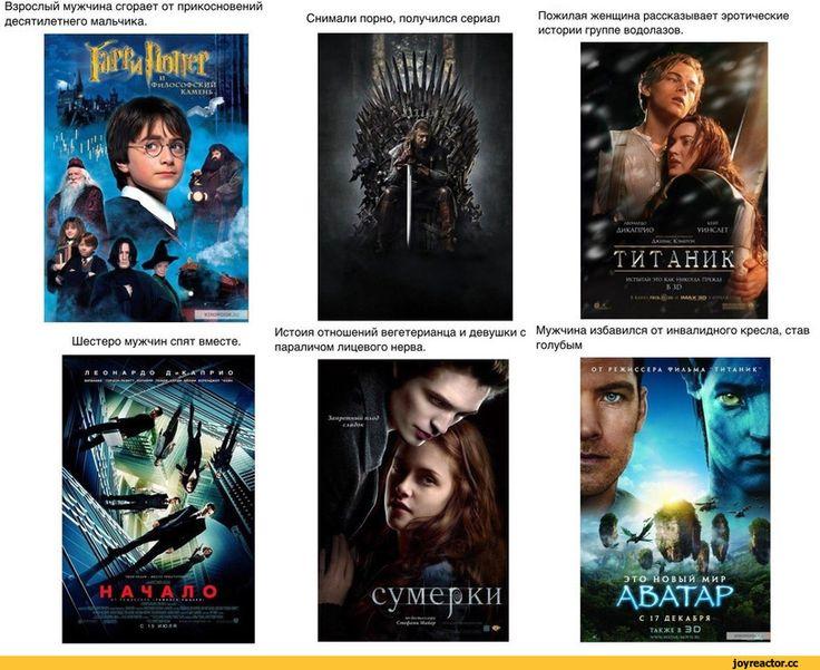 Гарри Поттер,фильмы,Game of Thrones,фэндомы,Титаник,Начало (фильм),inception, внедрение,Сумерки (фильм),Аватар (фильм),песочница