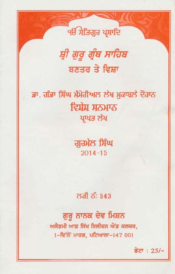 Sukhmani Sahib Path Invitation In Punjabi Best Custom Invitation