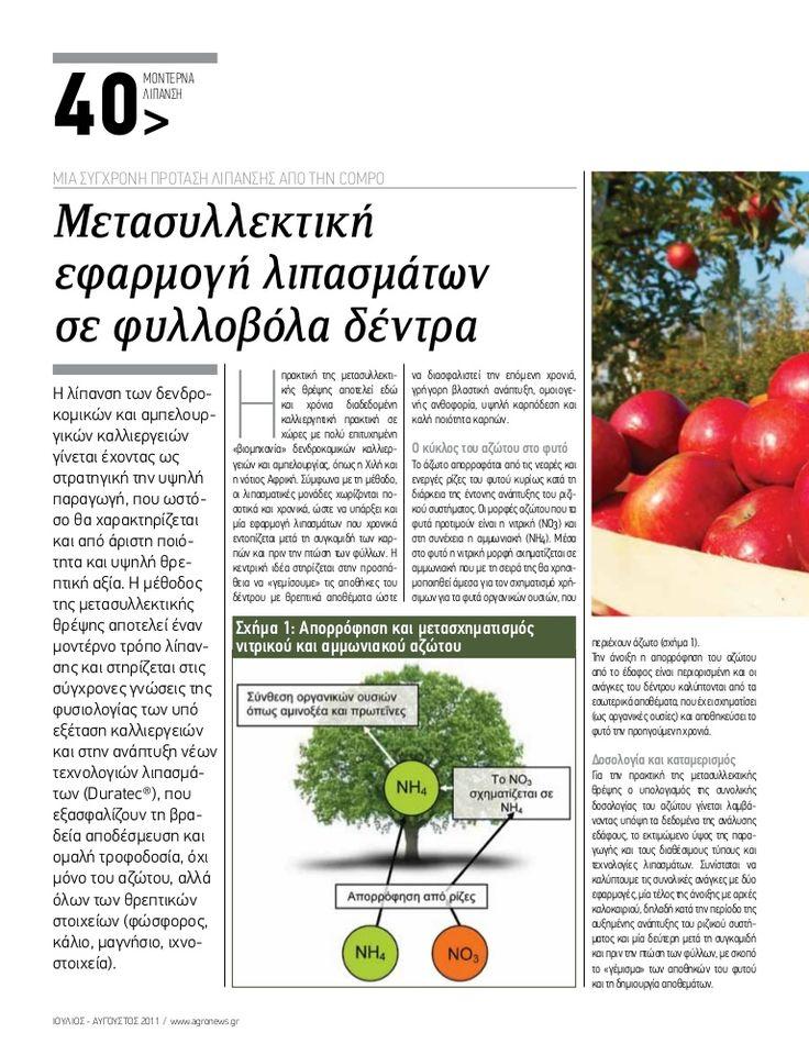 Agronews_08 2011_Μια σύγχρονη πρόταση λίπανσης από την COMPO