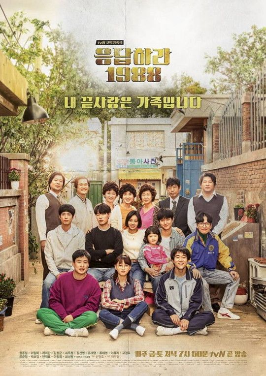 """Reply 1988"" Reveals Its First Official Poster. I like two of the cast but still I'm going to watch it."