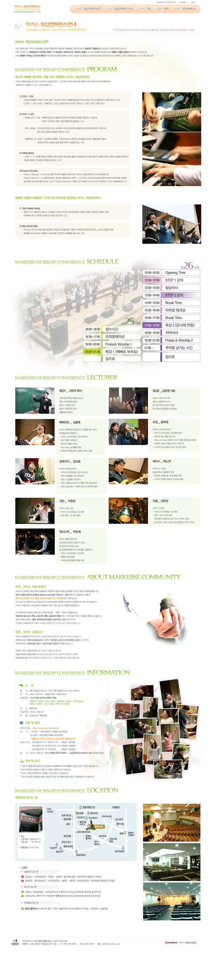 MARKERS Worship Conference Webpage
