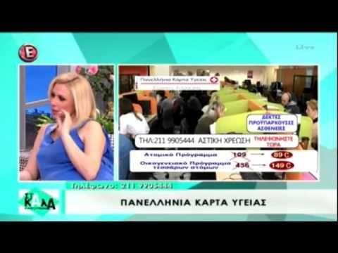 """Η Πανελλήνια Κάρτα Υγείας στην εκπομπή """"Στα καλά καθούμενα"""" - 20/03/2016"""